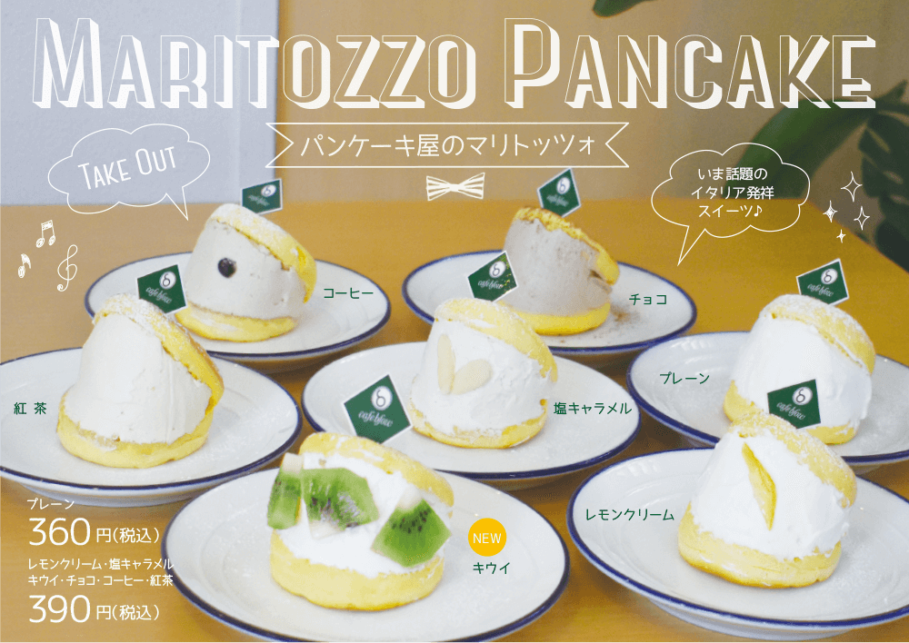 パンケーキ屋のマリトッツォ