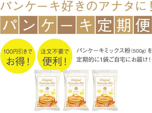 パンケーキ好きのあなたに!パンケーキ定期便(サブスク) パンケーキミックス粉(500g)を、毎月1袋ご自宅にお届け!