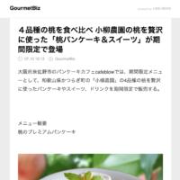桃フェアがlineニュース、Gunosy、SmartNews等で取り上げられました!
