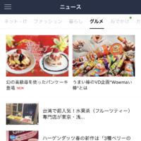 2月の新作「まりひめの苺パンケーキ」がLINEニュースに掲載されました!