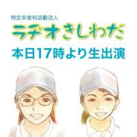 本日17時よりラヂオ岸和田に生出演いたします!