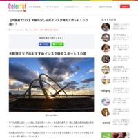 当店が「大阪南エリアのおすすめインスタ映えスポット10選」に選ばれました!
