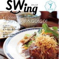 フリーペーパー「SWing(スウィング)」に当店が掲載されました