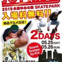 5月26日に熊取町の「永楽ゆめの森公園」で開催される「JOYRIDE 2019」に出店いたします!