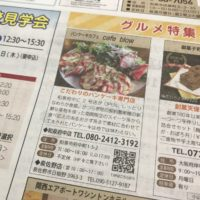 南大阪の新聞「にこにこ新聞」にご掲載いただきました