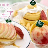 小柳農園様の桃を使った「桃フェア」がいよいよ開催!