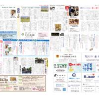 南大阪の新聞「にこにこ新聞」でかつらぎ町と当店の桃フェアが特集されました!