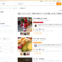 桃のパフェが楽しめる人気店16選に当店が選ばれました!
