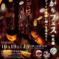 和歌山県かつらぎ町にて「あかりフェス IN 花園」が開催されます!