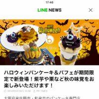 当店のハロウィンパンケーキがlineニュースで取り上げられました!