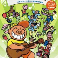 第6回いずみ音楽祭が和泉府中駅前にて開催されます!