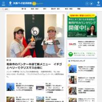 Yahooニュース&大阪ベイ経済新聞に当店が掲載されました!
