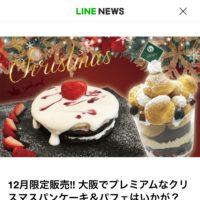 12月販売開始のクリスマスパンケーキがLineニュースをはじめ様々なメディアに取り上げられました!