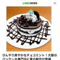 チョコミントパンケーキが様々なメディアで取り上げられました!