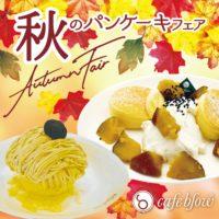 期間限定!秋のパンケーキフェアがスタート!