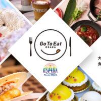 Go To Eat 大阪キャンペーンによるプレミアム食事券がスタート!