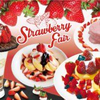 期間限定!苺フェア2021を開催いたします!