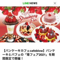 「苺フェア2021」が様々なメディアで取り上げられました!