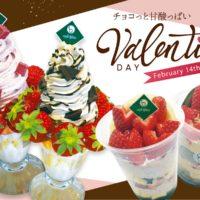 バレンタインにぴったりな2月限定のパンケーキパフェが登場!
