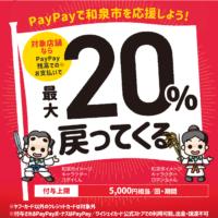 PayPayの「がんばる和泉!応援キャンペーン」が本日よりスタート!