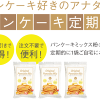 オリジナルパンケーキミックス粉の定期便が開始!