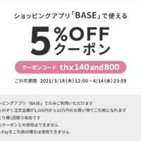 期間限定!ショッピングアプリBASEで使える5%OFFクーポンをプレゼント!