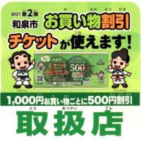 和泉市お買い物割引チケット第2弾の対象店です!