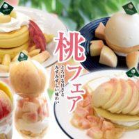 小柳農園様の4種の桃を使った「cafeblow桃フェア2021」がいよいよ開催!