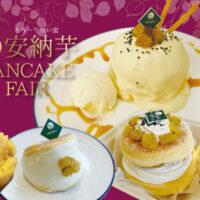 秋の味覚!安納芋のパンケーキとハロウィンのテイクアウトパンケーキが登場!