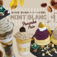 秋を代表するスイーツ「モンブラン」のパンケーキが新登場!